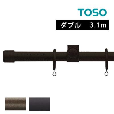 カーテンレール 装飾レール TOSO トーソー おしゃれ アンティーク クラシカル シンプル リビング クライン / クラスト19 ブラケットスルータイプ ダブル 3.1m ブラス ブラック