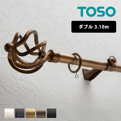 クラスト19 ダブル 3.10m カーテンレール 装飾レール TOSO トーソー おしゃれ アンティーク クラシカル シンプル リビング クライン
