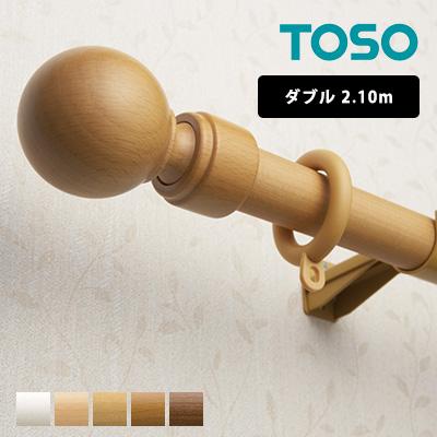 本格的な木質の風合いが楽しめるナチュラルな木目調カーテンレール 日本最大級の品揃え カーテンレール TOSO トーソー 装飾レール リビング おしゃれ ダブル シンプル 木製 2020モデル ローレット木目25 スタイリッシュ クライン モダン新築 リノベーション 2.10m 施主支給品 施主 エリートダブル リフォーム