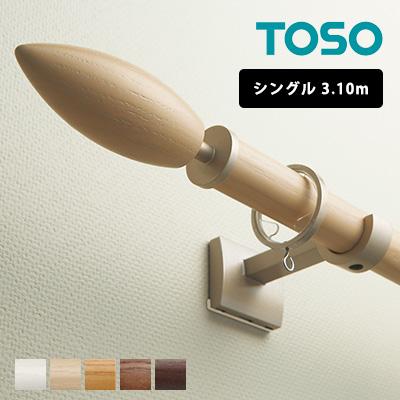 ウッディレジオス25 シングル 3.10m カーテンレール 装飾レール おしゃれ シングル シンプル 木製 スタイリッシュ モダン TOSO トーソー クライン