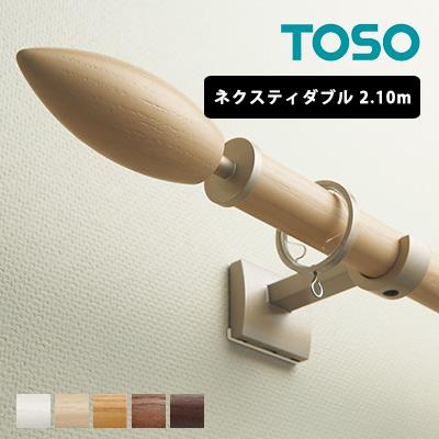 ウッディレジオス25 ネクスティダブル 2.10m カーテンレール 装飾レール おしゃれ ダブル シンプル 木製 スタイリッシュ モダン TOSO トーソー クライン