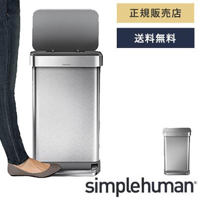 【日本正規販売店】simple human (シンプルヒューマン) ゴミ箱 ダストボックス ステップカン ごみばこ 正規品 おしゃれ 送料無料 クライン / (シンプルヒューマン) レクタンギュラーステップダストボックス 45L(CW2024)