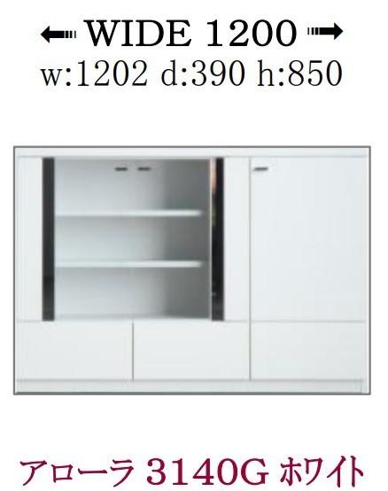 サイドボード キャビネット 120 カウンター ホワイト おしゃれ 白 かわいい ガラス扉 UV塗装 モダン 幅120 送料無料 収納 国産 アローラ モリタインテリア