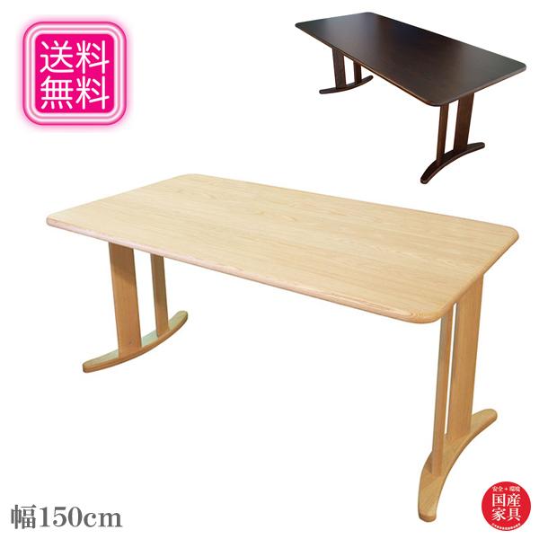 【開梱設置無料】 ダイニングテーブル 幅150cm 食堂テーブル 長方形 食卓テーブル おしゃれ キッチンテーブル 北欧 和モダン 日本製 国産 高級 送料無料 通販 ADT-272 【asa】