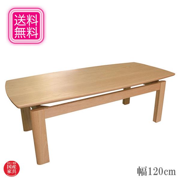 【開梱設置無料】 センターテーブル 北欧 リビングテーブル おしゃれ ローテーブル 幅120cm コーヒーテーブル 長方形 和モダン 日本製 国産 高級 送料無料 通販 AT-322 【asa】