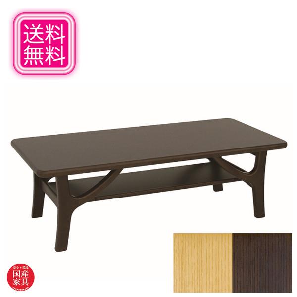 センターテーブル 北欧 リビングテーブル おしゃれ ローテーブル 幅120cm コーヒーテーブル 長方形 モダン 国産 日本製 高級 送料無料 通販 AT-301 【asa】