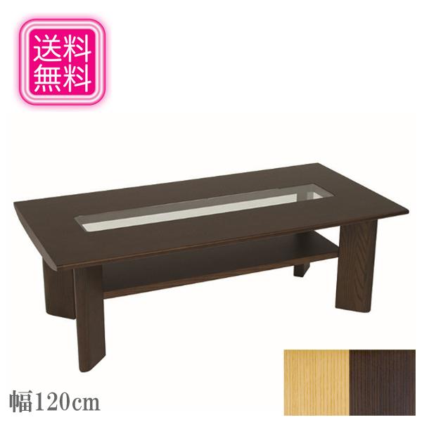 リビングテーブル 北欧 センターテーブル 長方形 ガラステーブル おしゃれ ローテーブル 幅120cm モダン 国産 日本製 高級 送料無料 通販 AT-169 【asa】
