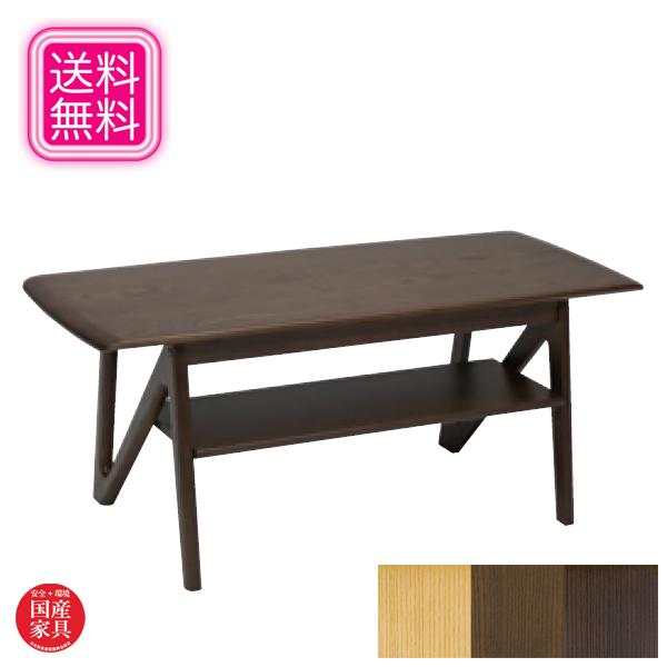 リビングテーブル おしゃれ センターテーブル 木製 ローテーブル 幅120cm コーヒーテーブル 長方形 北欧 モダン 日本製 国産 高級 送料無料 通販 AT-324 【asa】