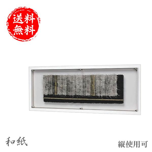 アートパネル 壁掛け インテリアアート 和紙 デザインパネル 和風 パネルアート 和柄 新築祝い 国産 日本製 送料無料 通販 IN3254 【ori】