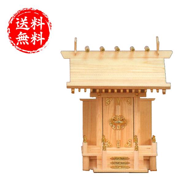神棚 桧 送料無料 通販 【kam】