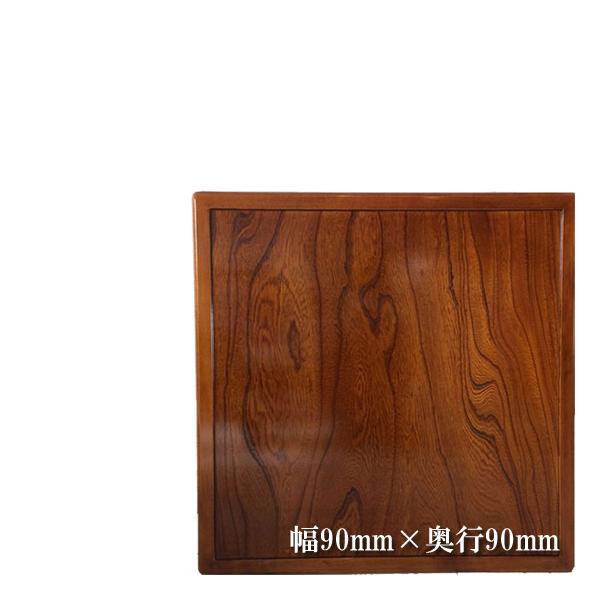 コタツ天板 幅90cm角 こたつ天板 正方形 コタツ板 欅 こたつ板 日本製 コタツ用天板 国産 こたつ用天板 和風 高級 送料無料 通販 【iwa】