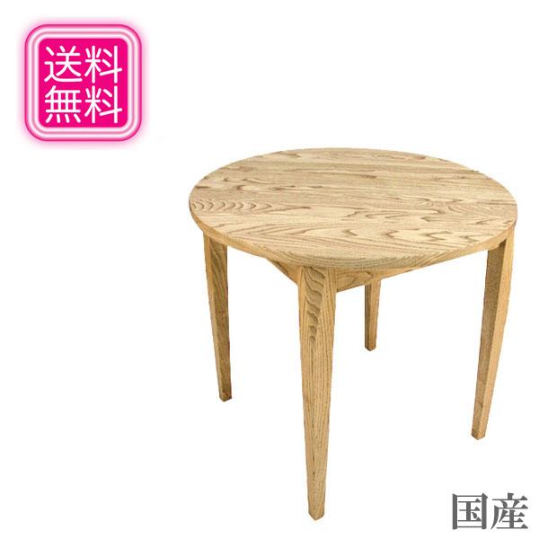 ティーテーブル 木製 コーヒーテーブル 丸テーブル 北欧 サイドテーブル 無垢材 おしゃれ カントリー ナチュラル 日本製 国産 高級 遊木舎 送料無料 通販 G29 【yub】