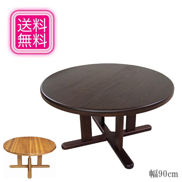 【開梱設置無料】 ダイニングテーブル 木製 食卓テーブル おしゃれ 丸テーブル 和風 丸テーブル 幅90cm コーヒーテーブル 北欧 和モダン 無垢 日本製 国産 高級 送料無料 通販 風早 かざはや ADT-266 【asa】