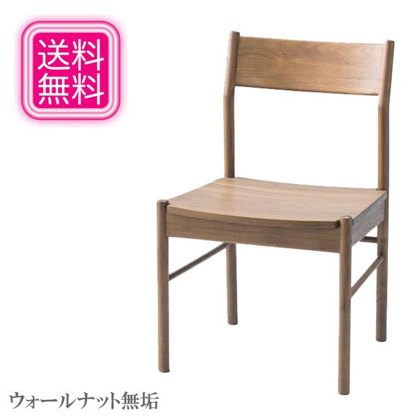 ダイニングチェア ウォールナット ダイニングチェアー 無垢 食堂椅子 木製 キッチンチェア 北欧 リビングチェア 高級 EARTH 送料無料 通販 【kuw】