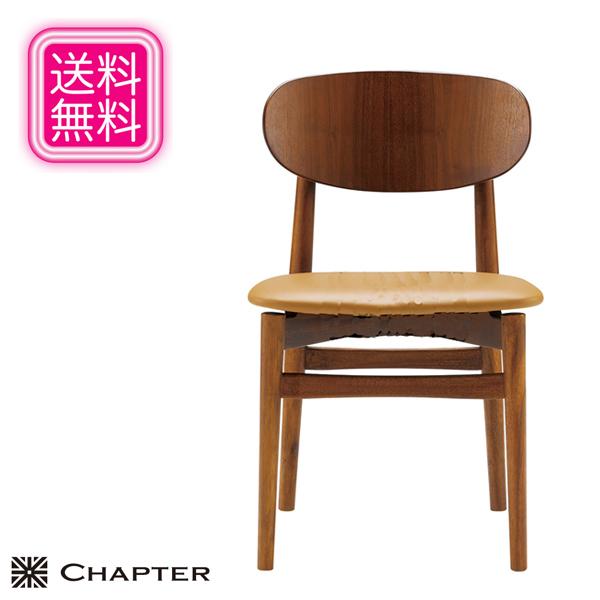 ダイニングチェアー おしゃれ ダイニングチェア レザー 食堂椅子 北欧 モダン 高級 朝日木材加工 CHAPTER 送料無料 通販 【cha】