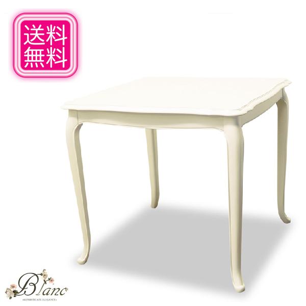ダイニングテーブル 2人掛け 食卓テーブル 白 食堂テーブル ホワイト コーヒーテーブル 北欧 アンティーク 猫脚 正方形 高級 ブラン BLANC 東海家具 送料無料 通販 【tok】