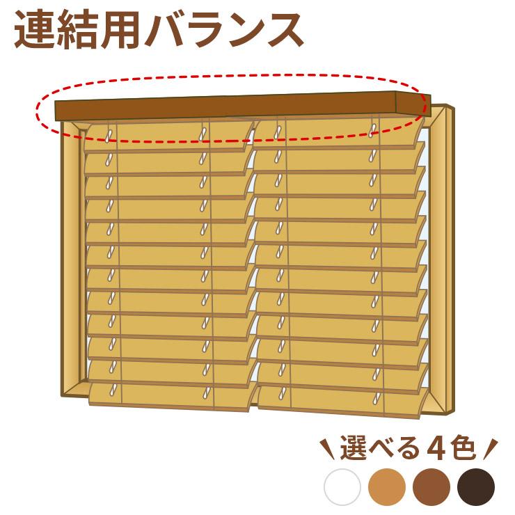 ブラインド 木製 連結用I型バランス 幅101~200cm WONDERIFE