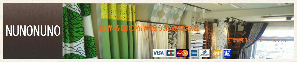 NUNO NUNO:世界各国素敵なファブリック製品を扱うお店