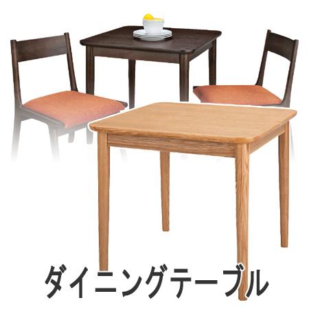 ダイニングテーブル モタ 幅75cm ( 机 食卓 送料無料 ) 【5000円以上送料無料】