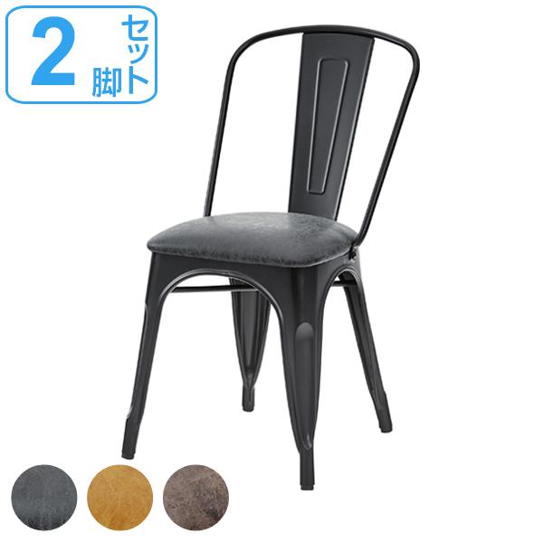 チェア 2脚セット 座面高約47cm 椅子 スチール ソフトレザー ( 送料無料 イス ダイニングチェア ダイニングチェアー チェアー いす 食卓椅子 リビングチェア 合皮 スチールフレーム 2個セット )【39ショップ】