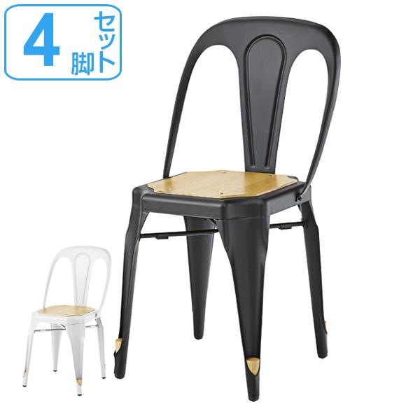 チェア 4脚セット 座面高約46cm 椅子 スチール ( 送料無料 イス ダイニングチェア ダイニングチェアー チェアー いす 食卓椅子 リビングチェア スチールフレーム 2個セット )【5000円以上送料無料】