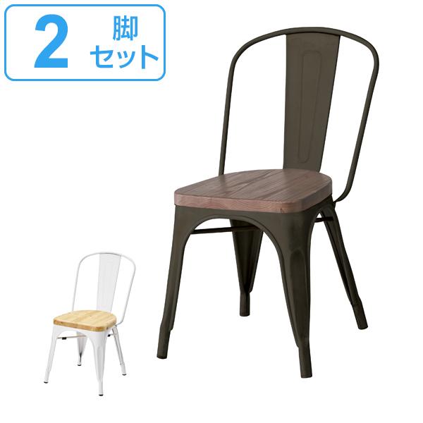 ダイニングチェア 椅子 2脚セット スチールフレーム アラン 天然木座面 座面高44cm ( 送料無料 ダイニングチェアー ミッドセンチュリー リプロダクト チェア チェアー イス スチール 木製座面 ヴィンテージ )【39ショップ】