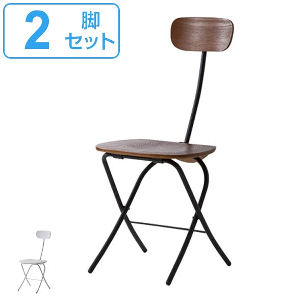 チェア 2脚セット 折りたたみ 座面高45.5cm 折りたたみチェア 木製 スチール 折り畳み 椅子 イス ( 送料無料 いす チェアー 折りたたみ椅子 ダイニングチェア リビングチェア 折りたたみチェアー コンパクト デスクチェア 来客用 )【39ショップ】