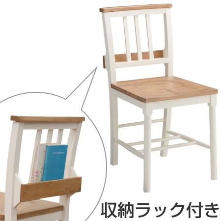 ダイニングチェア 椅子 ビッキー Vicky 天然木製 背面収納付 ( 送料無料 ナチュラル カントリー調 マガジンラック 新聞収納 チェアー いす ) 【39ショップ】