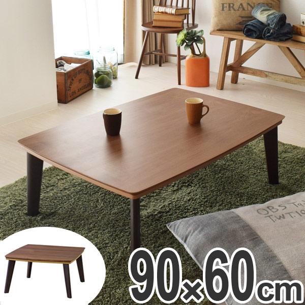 こたつテーブル ピノン 長方形 90cm ( 送料無料 コタツ センターテーブル 炬燵 木製 ローテーブル デスク ) 【5000円以上送料無料】