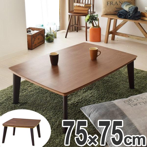 こたつテーブル ピノン 正方形 75cm ( 送料無料 コタツ センターテーブル 炬燵 木製 ローテーブル デスク ) 【5000円以上送料無料】