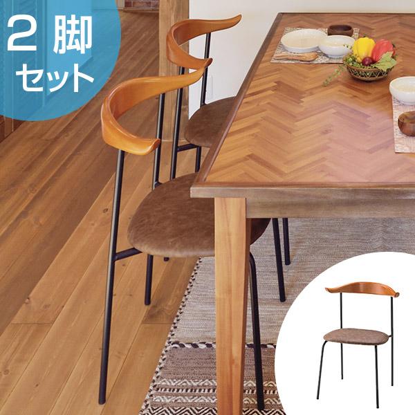 チェア 2脚セット アイアンフレーム 椅子 座面高46cm ( 送料無料 イス いす チェア チェアー 完成品 ダイニングチェアー 食卓椅子 リビングチェア )【39ショップ】