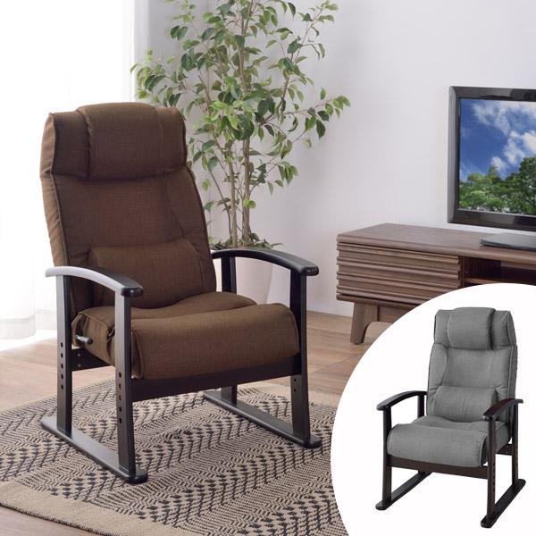 座椅子 ローチェア リクライニング式 肘付 楽々チェア 幅58cm ( 送料無料 椅子 イス チェア チェアー リクライニングチェア リビングチェア リクライニング ハイバック 肘掛け 一人掛け 高さ調節 )【39ショップ】