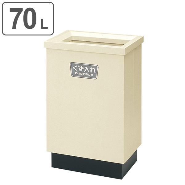 ゴミ箱 オープンタイプ D330タイプ オープントラッシュ OSE-2 ( 送料無料 業務用 ごみ箱 ダストボックス ダストBOX 分別 ごみ ゴミ )【5000円以上送料無料】