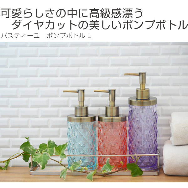 ディスペンサーポンプボトルパスティーユ L (bath items washing face made of shampoo bottle soap  dispenser kitchen soap bottle refilling refilling bottle shampoo bottle