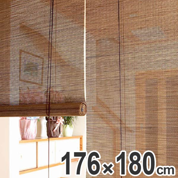 Roll screen smoking bamboo 176*180cm bamboo screen-maru ひご type roll-up  screen (roll curtain bamboo blind bamboo blind partitioning smoked bamboo