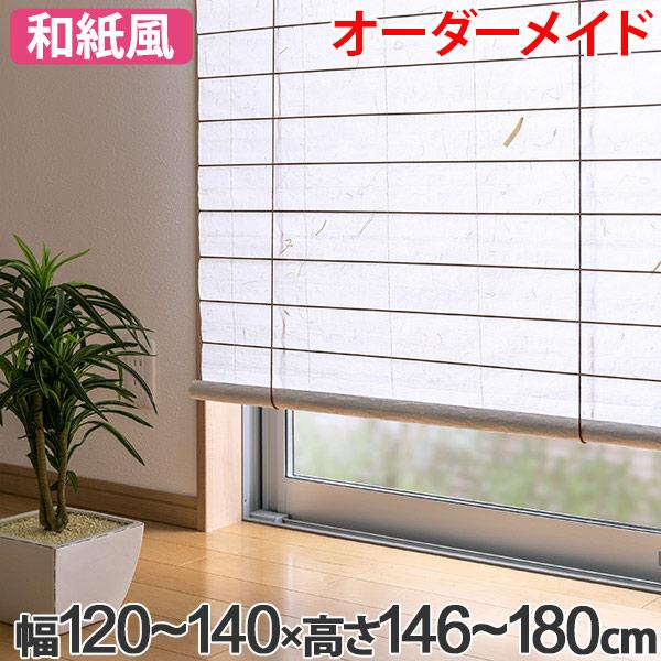 和風 ロールスクリーン オーダーメイド 幅120~140×高さ146~180cm 風和璃 カラー和紙風スクリーン ( 送料無料 ロールカーテン すだれ 簾 日除け 日よけ サイズオーダー 間仕切り 仕切り 目隠し オーダー 調光 和紙 窓 まど )【39ショップ】