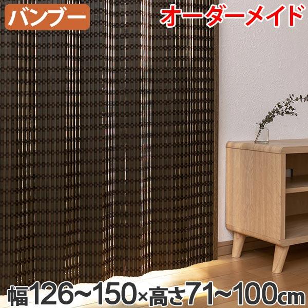 竹 カーテン サイズオーダー B-1540 ニュアンス 幅126~150×高さ71~100 ( 送料無料 バンブーカーテン 目隠し 間仕切り バンブー カーテン シェード 日よけ すだれ 仕切り 天然素材 おしゃれ 和室 洋室 )【39ショップ】