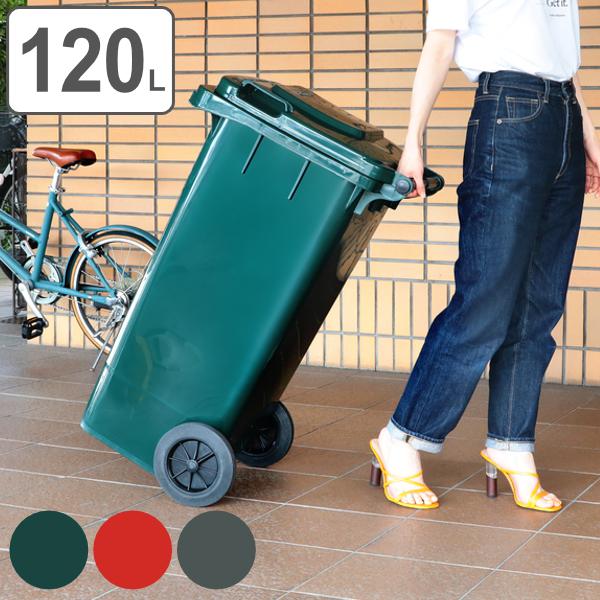 ダルトン DULTON ゴミ箱 プラスチックトラッシュカン 120L ( 送料無料 ごみ箱 ふた付き キャスター付き キッチン ごみばこ 大容量 ダストボックス おしゃれ 収納ケース 置外 60 リットル )【5000円以上送料無料】
