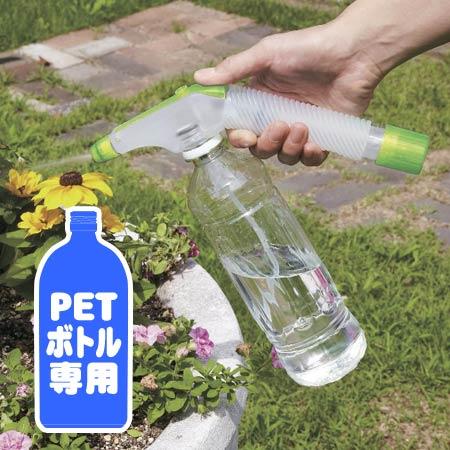 メーカー直売 飲み終わったペットボトルが加圧式スプレーに ペットボトル専用加圧式スプレーノズル 売り込み ポンプ式 グリーン 39ショップ