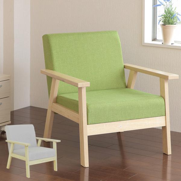 ソファ 1人掛け 木製フレーム 幅66cm ファブリック 肘掛け ( 送料無料 ソファー 椅子 イス おしゃれ 木製 いす チェア ソファチェア ソファー 布製 1人用 1人掛け用 )【39ショップ】