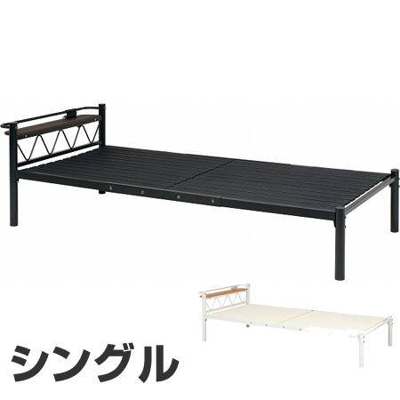 ベッド シングルベッドロングサイズ すのこベッド シングル ( 送料無料 パイプベッド 宮付き コンセント付き 本棚 ベッドフレーム ) 【39ショップ】