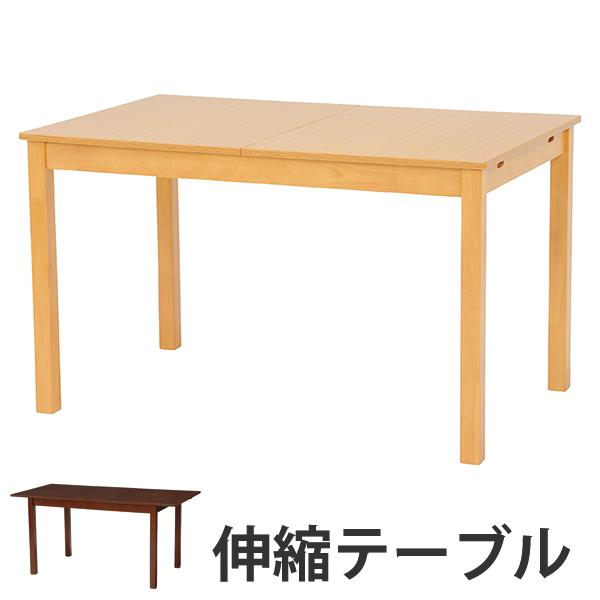 ダイニングテーブル 伸縮式 エクステンションテーブル 木製 幅120・150cm ( 送料無料 テーブル 食卓テーブル 机 つくえ 伸縮 木製テーブル 食卓机 食事テーブル ダイニング 2人用 4人用 )【5000円以上送料無料】