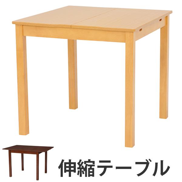 ダイニングテーブル 伸縮式 エクステンションテーブル 木製 幅90・120cm ( 送料無料 テーブル 食卓テーブル 机 つくえ 伸縮 木製テーブル 食卓机 食事テーブル ダイニング 2人用 4人用 )【5000円以上送料無料】