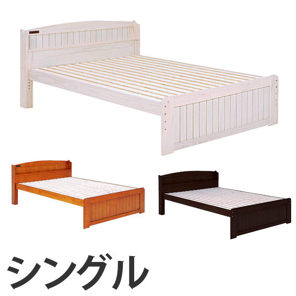 シングルベッド 木製 高さ3段調節 コンセント付 幅104cm ( 送料無料 ベット ベッド シングル 木製ベット ベッドフレーム フレーム フレームのみ 高さ調節 床下収納 収納 コンセント 2口コンセント )【5000円以上送料無料】