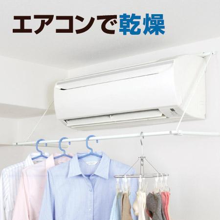 Interior Palette Indoor Clothes Conditioning Hanger Air