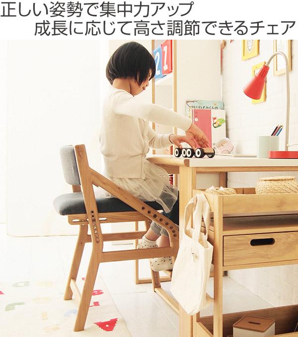 子供チェアーE-Toko椅子チェア高さ調節木製