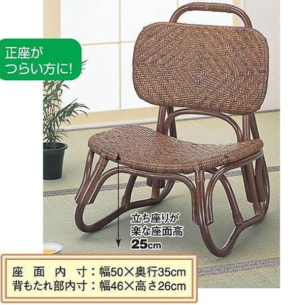 籐(ラタン) 楽々座椅子 アジロ編み【S52B】 送料無料 【5000円以上送料無料】