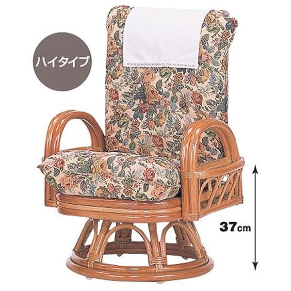 籐(ラタン) リクライニング回転座椅子 ハイタイプ【S593】 送料無料 【5000円以上送料無料】