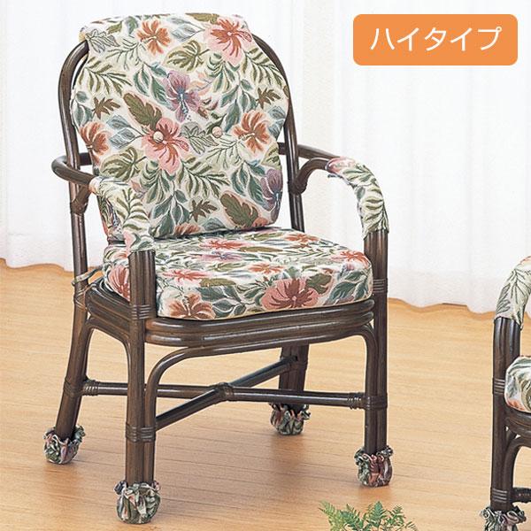 籐(ラタン) アームチェアー ハイタイプ【S657B】 送料無料 【5000円以上送料無料】