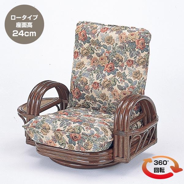 籐(ラタン) リクライニング回転座椅子 ロータイプ【S697】 送料無料 【5000円以上送料無料】